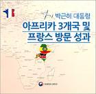 박근혜 대통령 아프리카 3개국 및 프랑스 방문 성과