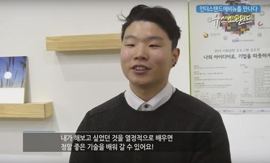 유스스탠드 교육 참가자인 강종태씨의 소감 인터뷰(출처=언더스탠드 에비뉴 홈페이지)