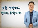 큰별쌤 최태성의 역사 속 안전!
