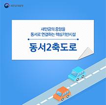 새만금 핵심기반시설 '동서2축도로'