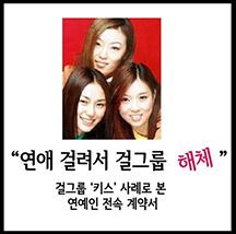"""""""연예매니지먼트와 연예인사이 모범거래기준 제정"""""""