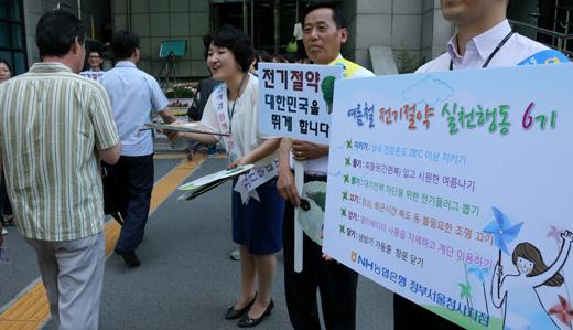10개 정부청사, 여름철 에너지절약 캠페인