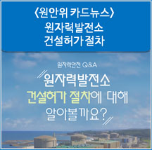 원자력발전소 건설허가 절차