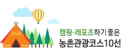 '캠핑·레포츠하기 좋은 농촌관광코스 10선'