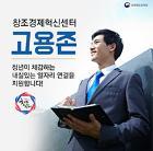 창조경제혁신센터 고용존 1년 성과</span>