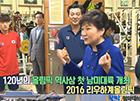 2016 리우하계올림픽 선수단 격려