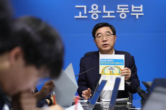 하반기 고용노동정책  '청년일자리 창출' 중점