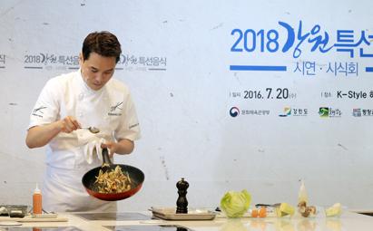 '전통과 현대의 융합'…강원도음식 전세계 사로잡는다