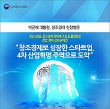 창조경제의 핵심 전진기지 판교 '창조경제밸리'