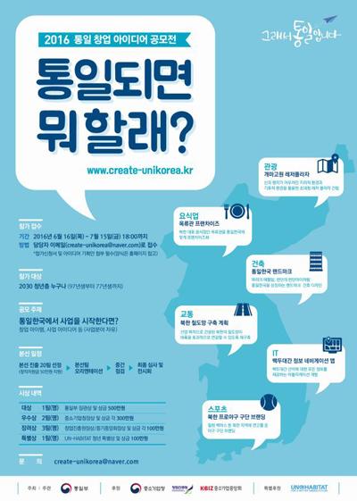 청년 '통일 크리에이터' 20팀 선정