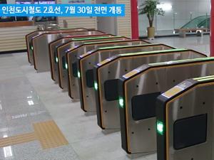 인천도시철도2호선, 7월 30일 전면 개통