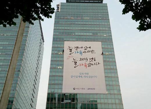 POSCO 사옥에 걸린 '일·가정 양립' 캠페인 옥외광고.