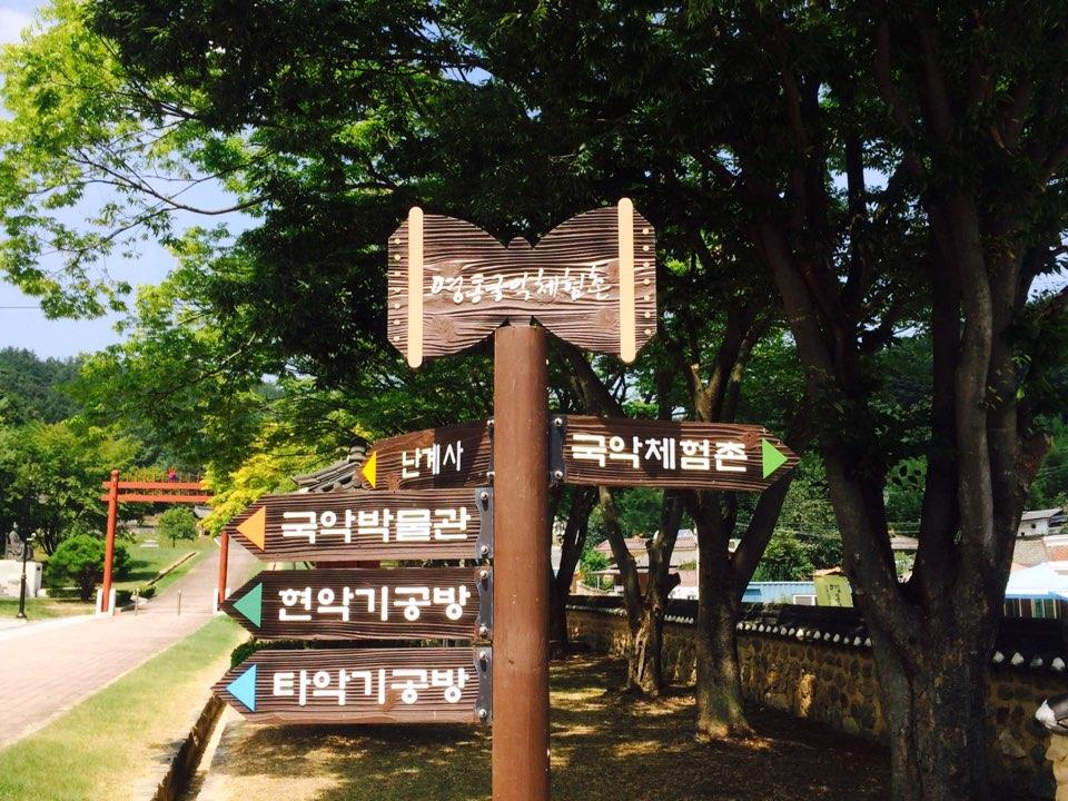 충청북도 영동군에 위치한 영동 국악체험촌, 중심 표지판
