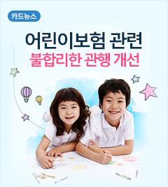 어린이보험 관련 불합리한 관행 개선