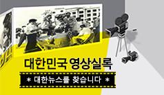 대한민국 영상실록 『대한뉴스』를 찾습니다
