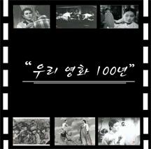 우리 영화 100년
