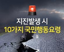 지진발생 시 10가지 국민행동요령