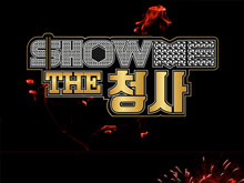 Show me the 청사