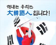 해내는 대한민국! 자랑스러운 대한국인!