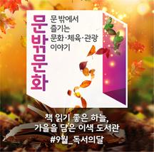 책 읽기 좋은 하늘, 가을을 담은 이색 도서관