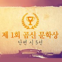 제1회 곰신 문학상(단편 시 5선)
