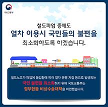 철도파업 정부합동 비상수송대책