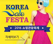 2016 쇼핑관광축제 코리아세일페스타
