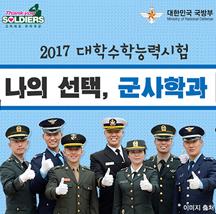 2017 대학수학능력시험 나의 선택, 군사학과