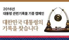 2016년 대통령 관련 기록물 기증 캠페인