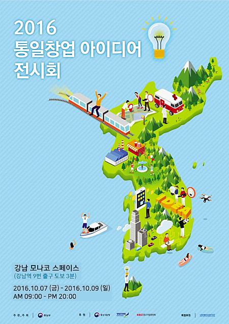 2016 통일 창업 아이디어 전시회 포스터(제공=통일부)