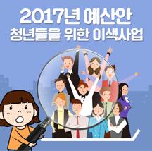 2017년 예산안 청년들을 위한 이색사업