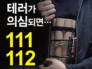 테러가 의심되면… 111,112