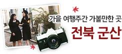 가을 여행주간 가볼만한 곳  전북 군산