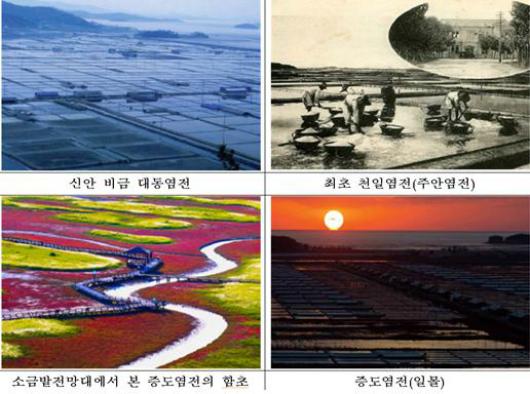 '신안 갯벌 천일염업' 국가중요어업유산 제4호 지정