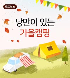 낭만이 있는 가을 캠핑