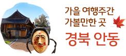 가을 여행주간 가볼만한 곳 경북 안동