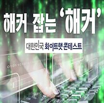 해커 잡는 해커 대한민국 화이트햇 콘테스트