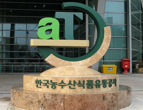 11월 3일까지 서류접수…한국농수산식품유통공사