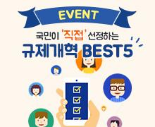국민이 '직접' 선정하는 규제개혁 BEST5 이벤트