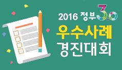 2016 정부3.0 우수사례 경진대회