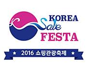 2016 쇼핑관광축제<br> 코리아세일페스타
