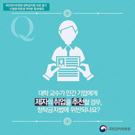 입시·취업과 관련된 청탁금지법에 대한 궁금증