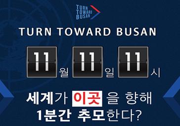 Turn Toward Busan 유엔참전용사 국제추모식