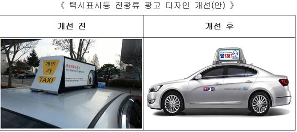 택시표시등 전광류 광고 디자인 개선(안)