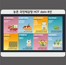 농촌 국민체감형 HOT date 8선