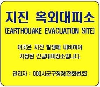 지진 옥외대피소 안전표지판,