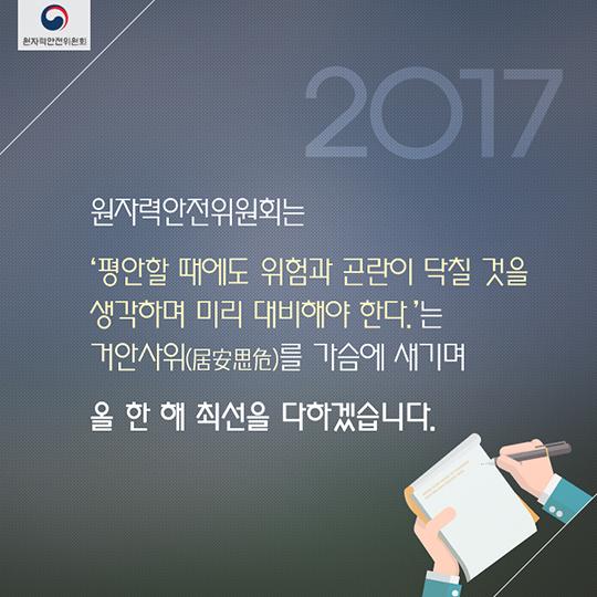 2017 원자력안전위원회 이렇게 일했습니다!