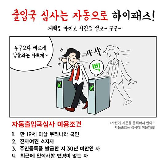 여권분실하고 동공지진?