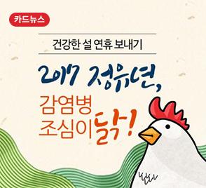 2017 정유년, 감염병 조심이닭!