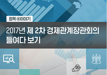 2017년 제2차 경제관계장관회의